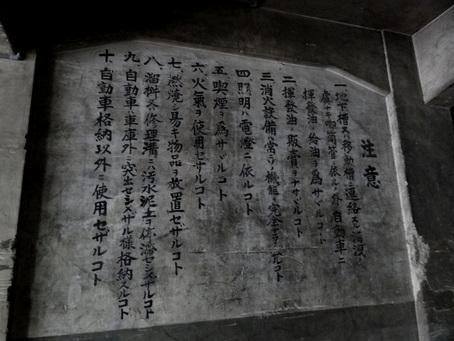 清洲寮08