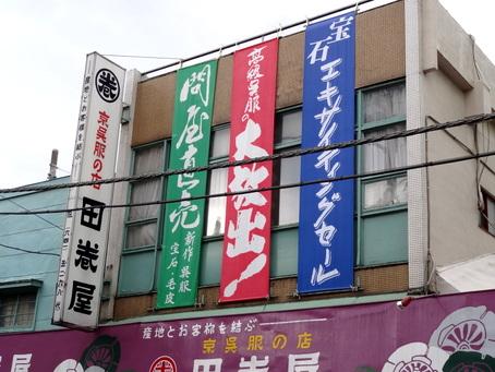 清澄白河駅周辺10