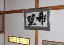金沢祥子 「希望」