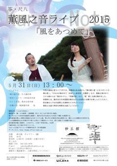 薫風之音ライブ2015