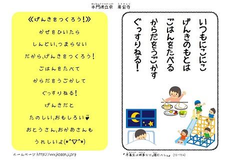 親子で読みたいミニミニ御法門(げんきをつくろう)mini