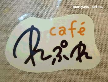 cafeれぷれ1