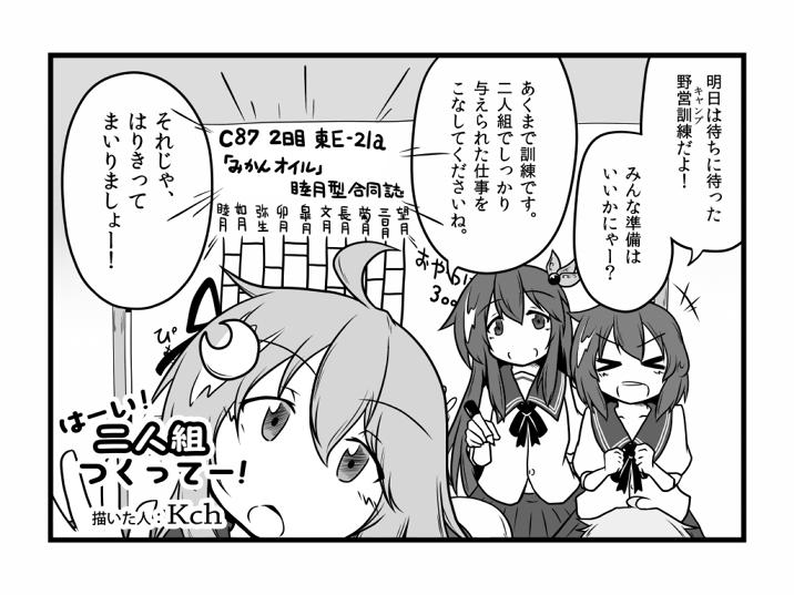 mutsuki_kokuchi