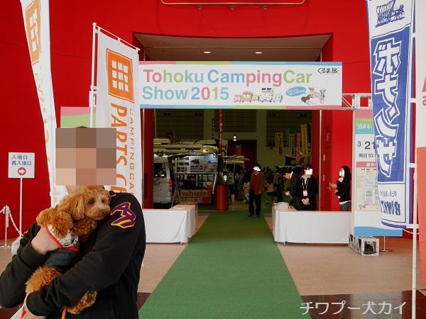 キャンピングカーショー (1)