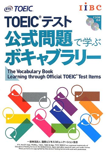 TOEICテスト公式問題ボキャブラリー表紙.jpg