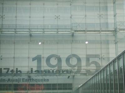 阪神・淡路大震災記念「人と防災未来センター」は、風化しないように、よく考えられたネーミングだと思います。