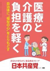 201502-pos-fukushi_01_1.jpg