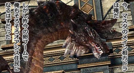 DragonsProphet-556