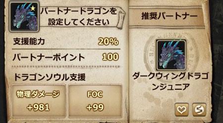 DragonsProphet-570