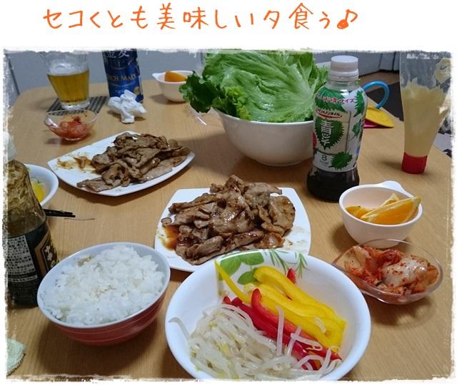セコギョプサル内容ざま酢