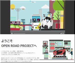 懸賞_OPEN ROAD PROJECT_トヨタ_第2-3期
