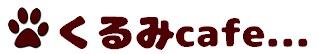 くるみcafeのHP