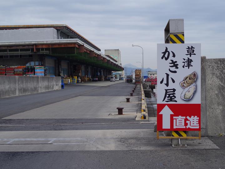 広島市中央卸売市場
