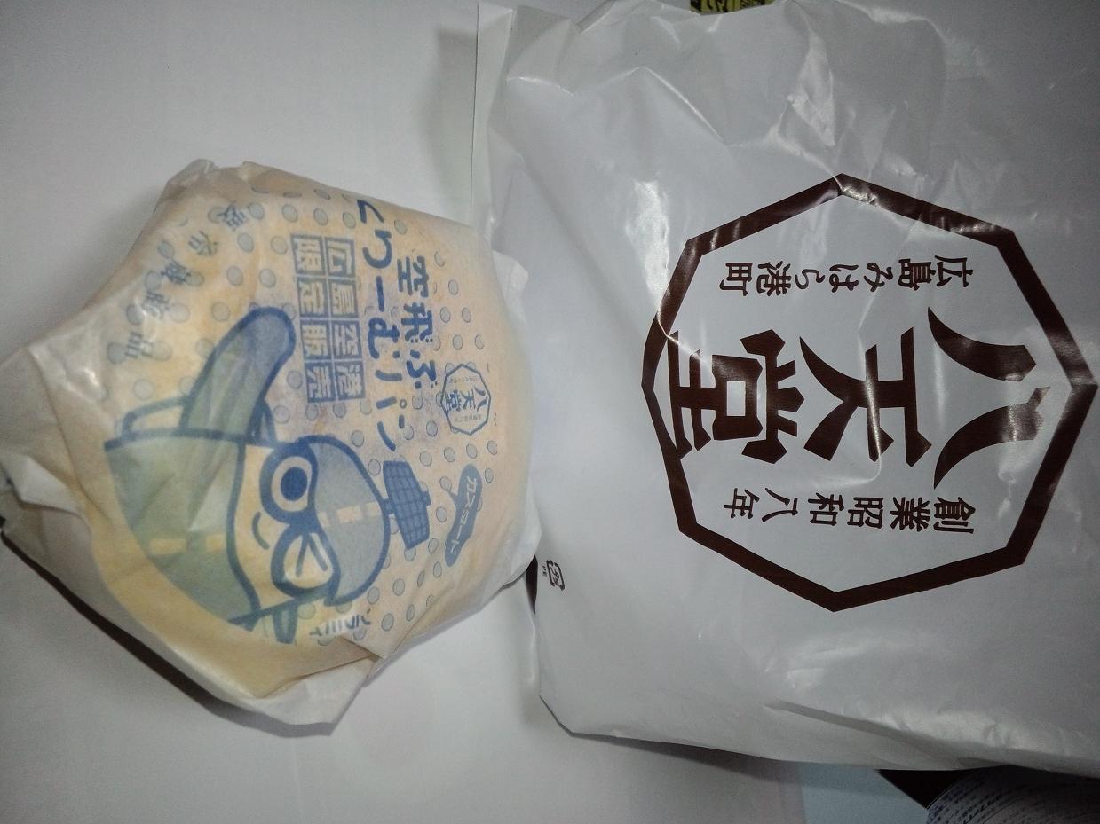 空飛ぶクリームパン