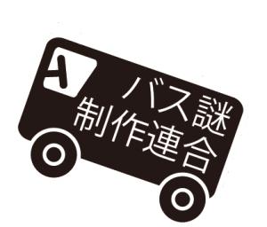 バス謎制作連合様