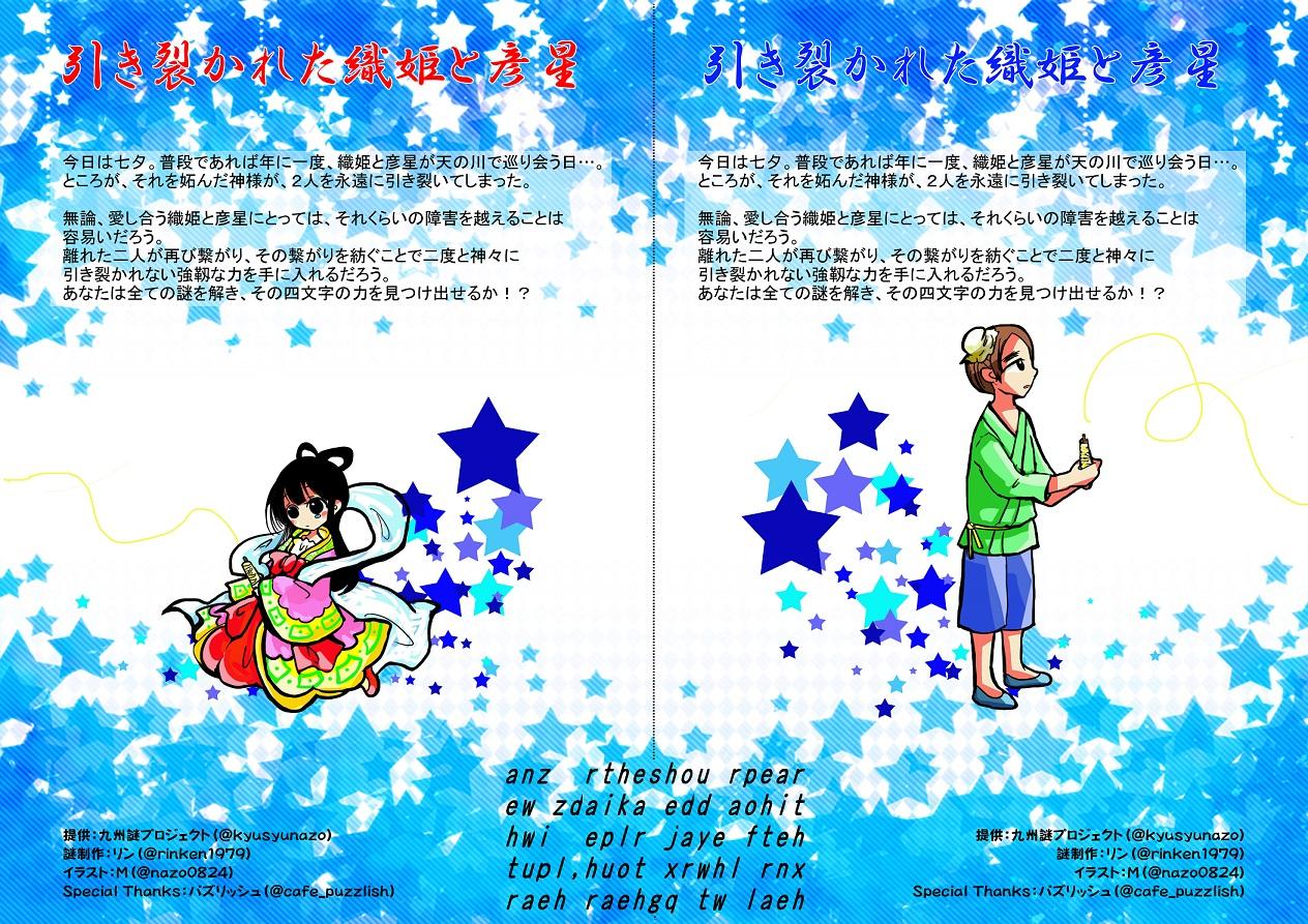 七夕謎ビジュアル2