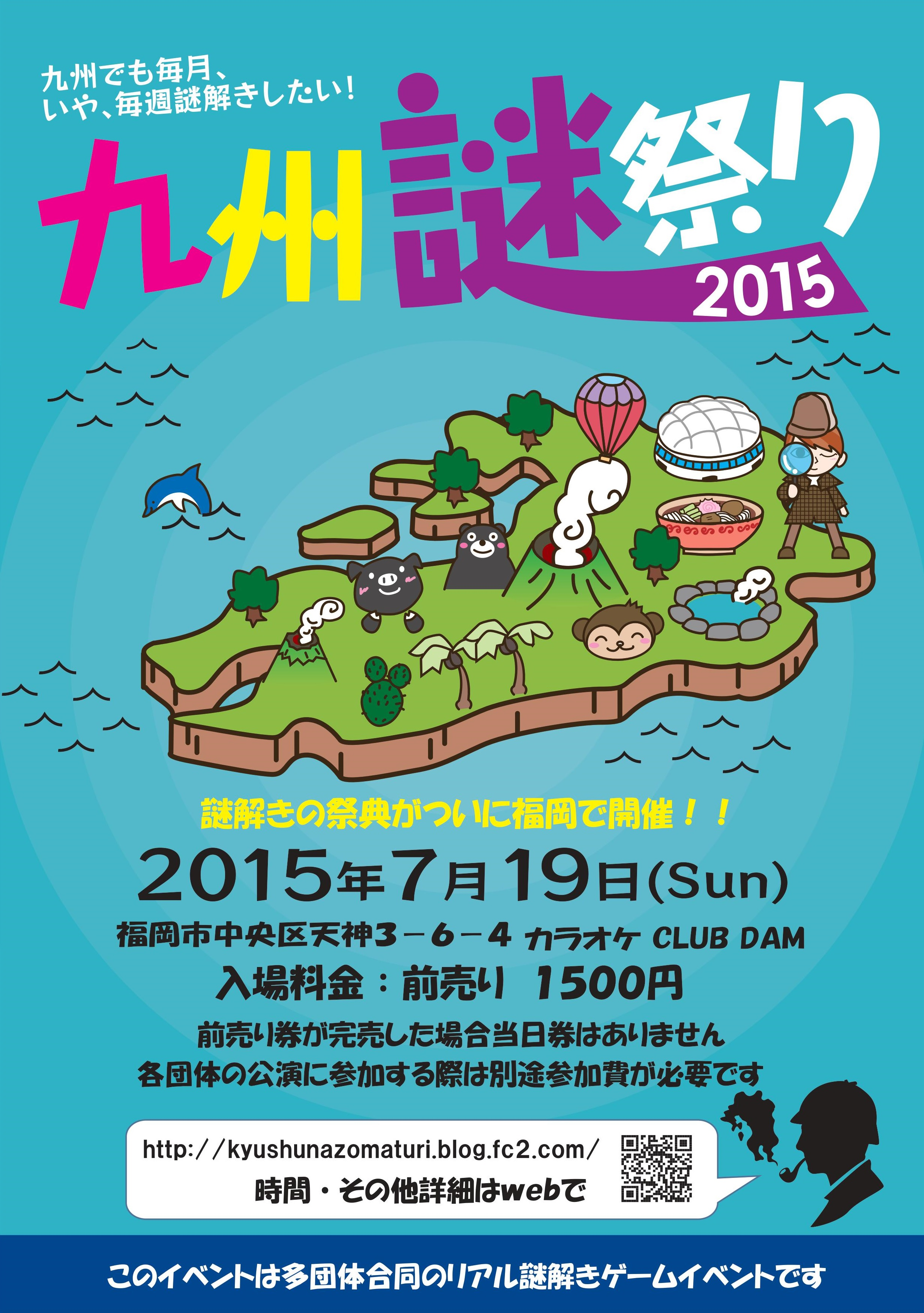 九州謎祭り