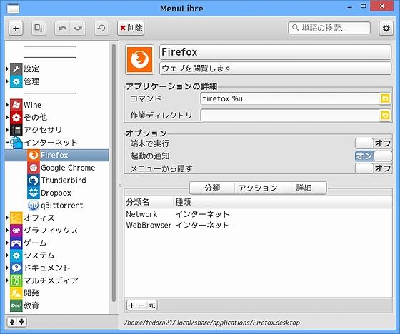 MenuLibre_Fedora21.jpg