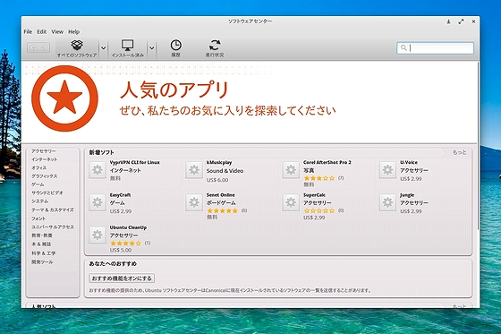 Ubuntu_softwarecenter_Freya.jpg