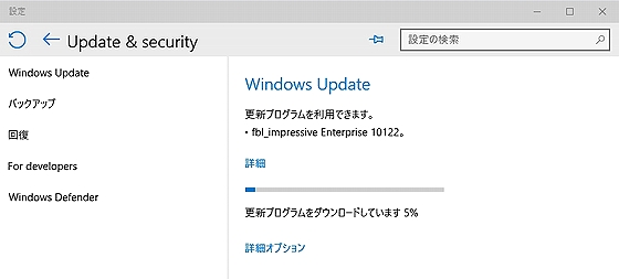 Win10Enterprise_IP_Update_Build10122.jpg