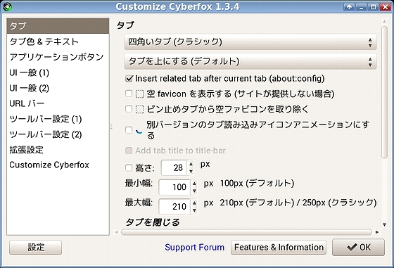 customize-Cyberfox38-0-5.jpg