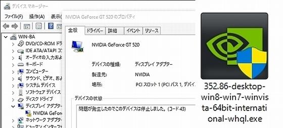nVIDIA_driver_error_Bulid10122_.jpg