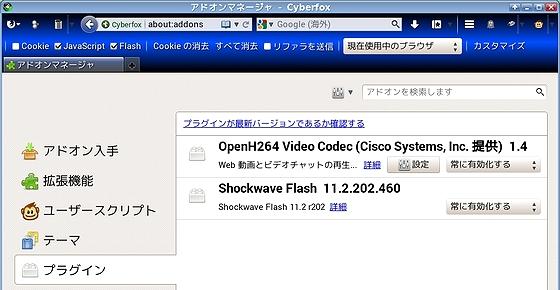 plug-in_manager_Cyberfox38-0-5.jpg