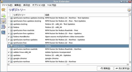 repo_yumex_Fedora22.jpg