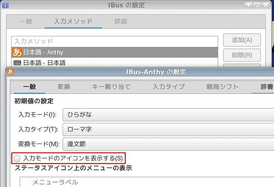 settings_ibus_anthy_fc22.jpg