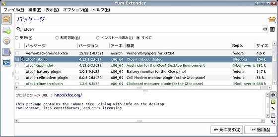 yumex_Fedora22_xfce.jpg