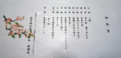 409_18Menu.jpg