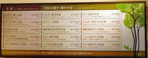 523_4Menu.jpg