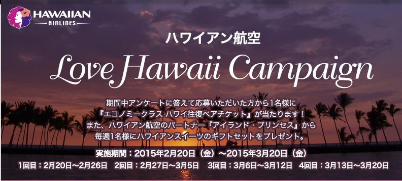 ハワイアン航空キャンペーン