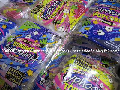 2009年1月 Popcorn (Hurricane & Typhoon)