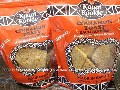 2009年8月 CINNAMON TOAST (Kauai Kookie) シナモントースト