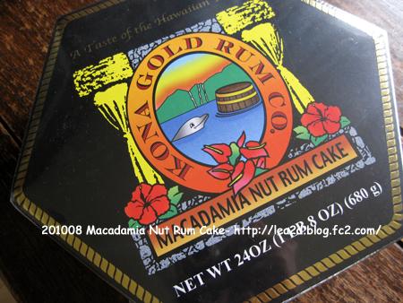 2010年8月 Macadamia Nut Rum Cake (マカダミアナッツ・ラムケーキ)