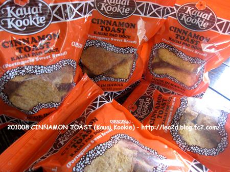 2010年8月 CINNAMON TOAST (Kauai Kookie) シナモントースト