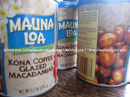 2010年8月 Kona Coffee Glanzed Macadamias ( MAUNA LOA )