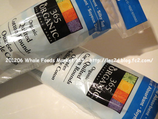 Whole Foods Market(ホールフーズマーケット)のプライベートブランド【365 シリーズ】 オーガニックコットン