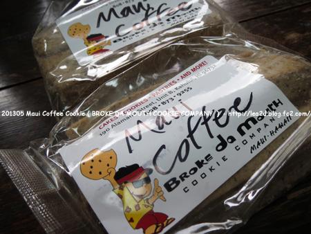 2013年5月 Maui Coffee Cookie ( BROKE DA MOUTH COOKIE COMPANY  ) マウイのクッキー屋さん「ブローク ダ マウス クッキーカンパニー」