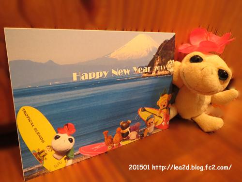 2015年 Lea2d ブログの年賀状