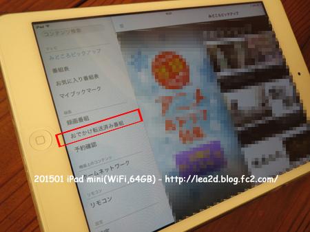 201501 iPad mini ポータブルDVDプレーヤーの代替品として その2 インストールしたアプリ