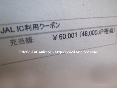 2012年6月 航空券の支払いの一部にマイレージ( e JALポイント に 特典交換)