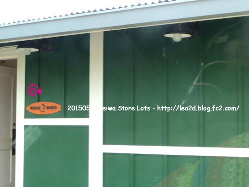 2015年5月 ハレイワストアロッツ(Haleiwa Store Lots) 公衆トイレ