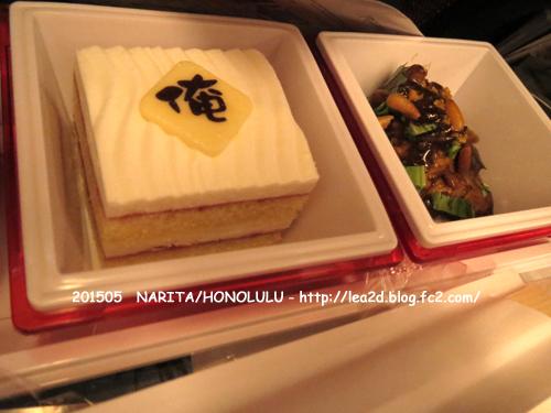 2015年5月 JAL(成田-ホノルル) 俺の機内食