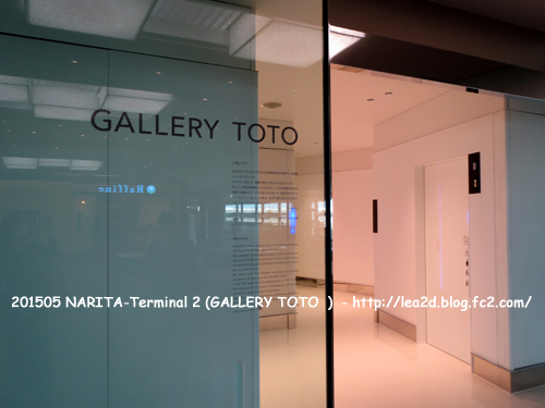 201505 成田空港 第2ターミナル【NARITA SKY LOUNGE 和】 GALLERY TOTO