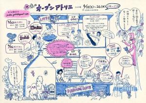 Blog_梅原オープンアトリエ2
