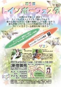 Blog_虹フェス1