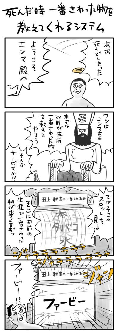 150128seizenmanga.jpg