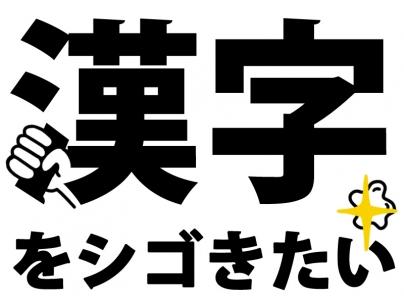 漢字サムネ